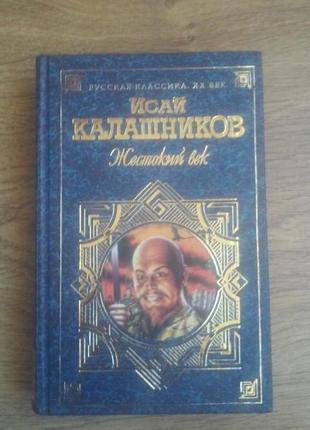 """Калашников И. """" Жестокий век """""""