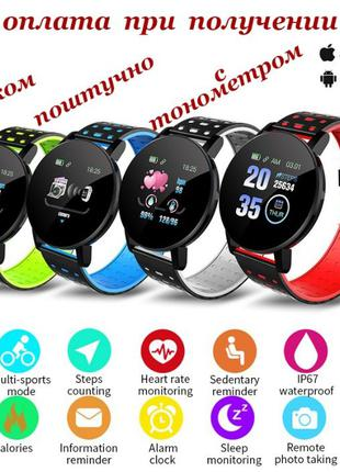 Умные Smart Watch смарт фитнес браслет часы трекер 119 Plus ПО...