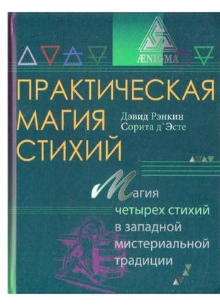 Практическая магия стихий Рэнкин, д`Эсте (электронная книга)