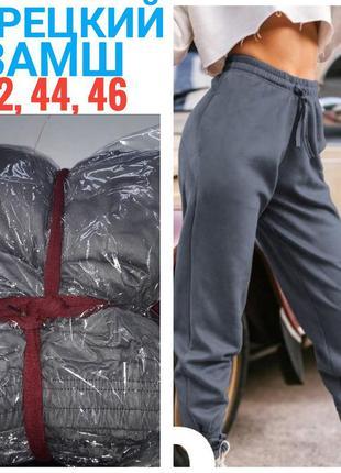 Спортивные штаны,турецкий замш