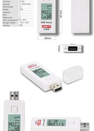 USB-тестер UNI-T UT658