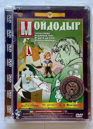 DVD мультфильм, Чуковский, Мойдодыр , Тараканище ,От двух до пяти