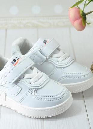 Весенние белые  кеды-кроссовки малышам, мальчикам, девочкам