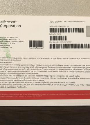 Windows Home 10 64bit Russian 1pk