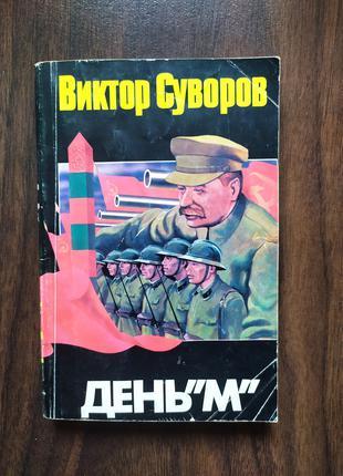"""Суворов В. День """"М"""": Когда началась Вторая мировая война?"""