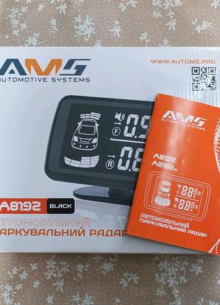 Парктроники AMS A8191 Silver