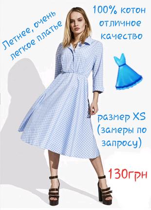 Модное летнее платье рXS