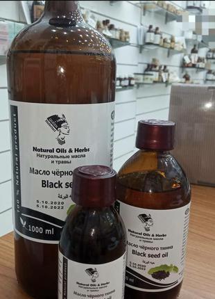 Египет. масло черного тмина. стекло. харьков