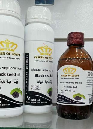 Египт. масло черного тмина.