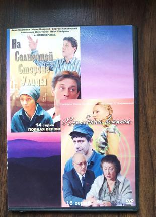 DVD ДВД 2 сериала: На солнечной стороне улицы и Последняя встреча