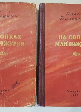 Книга На сопках Маньчжурии (комплект из 2 книг)   Далецкий Пав...