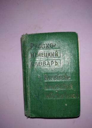 Книга русско-немецкий словарь