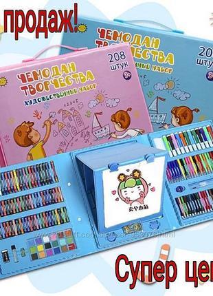 Детский набор на 208 предметов для рисования и творчества!