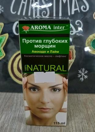 Aroma inter натуральное арома масло для массажа лица антивозра...