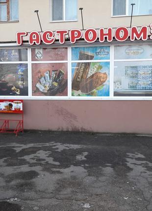 Продам Срочно Магазин действующий бизнес