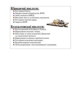 Бухгалтерські послуги та юридичні послуги