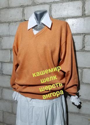 Меланжевый пуловер шерсть кашемир ангора