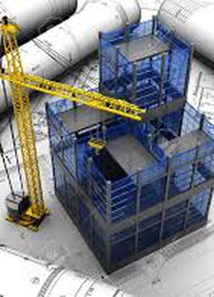 Будівельний консалтинг/планування/оптимізація/експертиза/супровід
