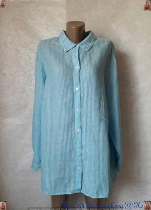 Фирменная рубашка/блуза со 100% льна в нежные полоски в голубо...