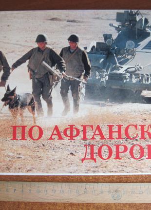 По афганским дорогам. Набор открыток-плакатов 24 шт. Плакат 1989
