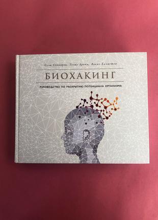 Олли Совиярви Теэму Арина Биохакинг