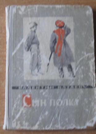 Книга ссср. 1964 г. «сын полка». валентин катаев