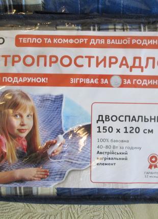 Электропростынь ТРИО 2-СПАЛЬНЫЙ