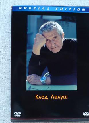 DVD Клод Лелуш - Собрание фильмов