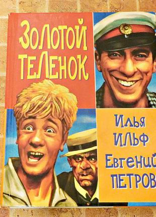"""Книга """"золотой теленок"""" ильф и петров - это классика! маленьки..."""