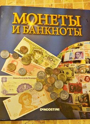 """Энциклопедические издания """" монеты и банкноты мира"""" 10 журналов"""