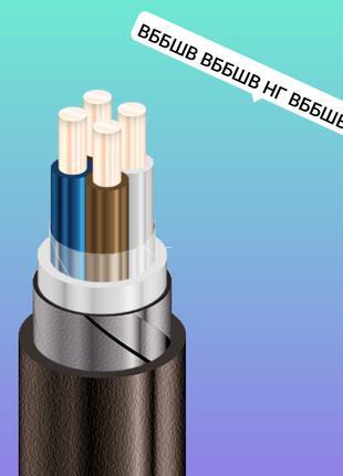 ВББШВ 4х25 Бронированный кабель Силовой кабель Медный кабель
