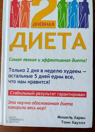 Книги здоров'я та хоббі
