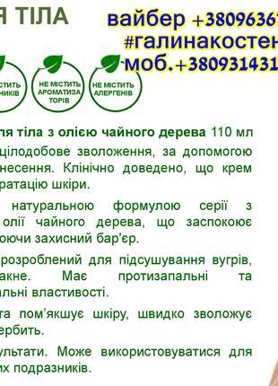 Крем-бальзам с маслом чайного дерева Dr.Tuna Farmasi