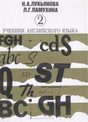 Учебник английского языка Бонк Котий Памухина 2 том