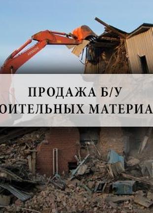 Строительные материалы б у Кривбасс