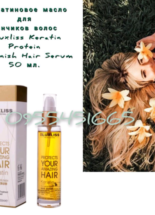 Кератиновое масло Luxliss Keratin Protein Replenish Hair Serum