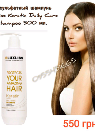 Безсульфатный шампунь Luxliss Keratin Daily Care shampoo 500 мл.