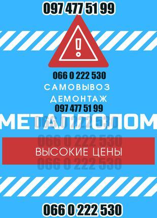 Металлолом лом металл у населения
