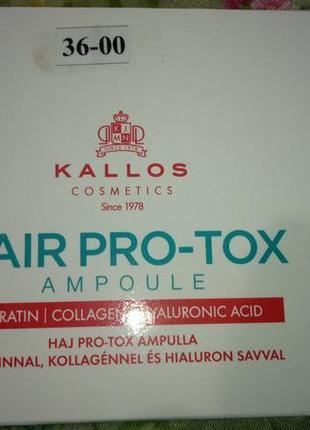 Ампулы для ослабленных и поврежденных волос kallos cosmetics p...
