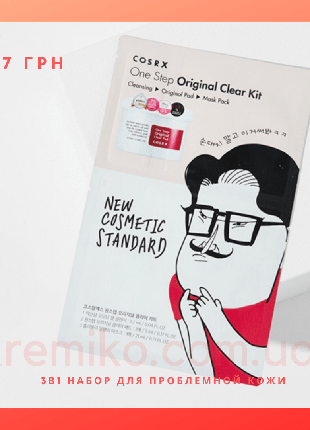 COSRX One Step Original Clear Kit Набор для проблемной кожи.Корея