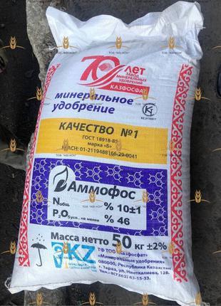 Аммофос Казахстан