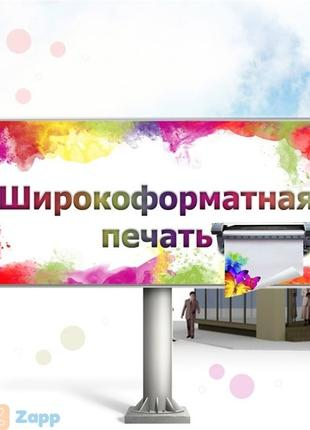 Печать баннера, на пленке Оракал Николаев (Широкоформатная печать