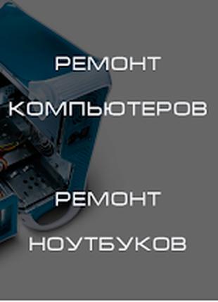 Выездной Компьютерный Сервис Установка Windows\Виндовс Днепр