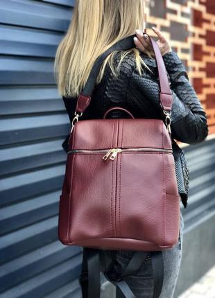 Модный сумка-рюкзак бордового цвета