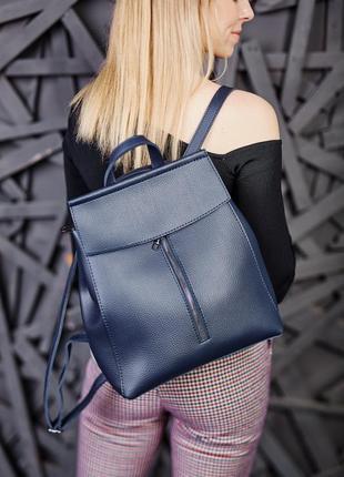 Стильный сумка-рюкзак синего цвета
