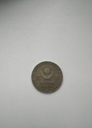 Одін рубль 1870-1970 рр.