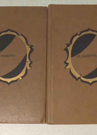 Вениамин Каверин Избранные произведения в двух томах.