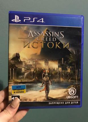 Assassin's creed Origin( Истоки)