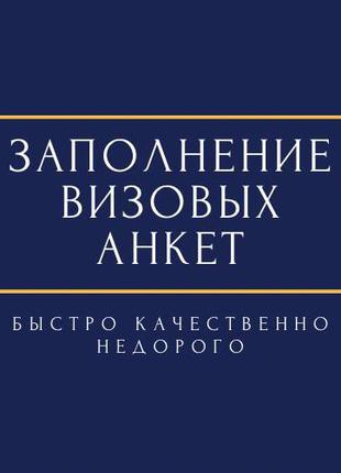 Заполнение визовых анкет для подачи документов на визу в Польшу