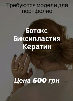 Кератин/ Боток / Красивые волосы